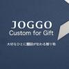 大切な人へ、あなたが作る世界で1つのプレゼントを。JOGGOの紹介
