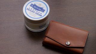 革財布との付き合いもシンプルに。メンテナンスを最小限にできる財布の特徴