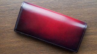 YUHAKU ベラトゥーラ束入れのレビュー。美しいグラデーションを楽しめる財布の紹介
