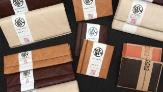 紙でできた財布を作る工房。MIUMA工房の紹介