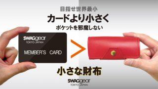 カードよりも小さい財布SWAGgearが先行販売中