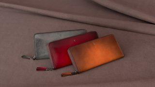 【完全版】YUHAKUシリーズの特徴。色だけじゃない、魅力的な財布を徹底紹介