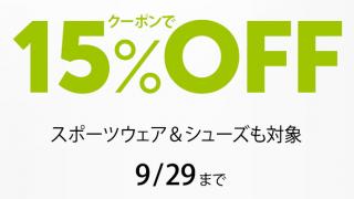 amazonで財布が15%OFF!! FAROやノイインテレッセなどが対象。9/29まで全員対象