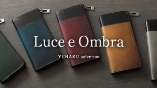 美しさと使い勝手が素晴らしい。YUHAKU新シリーズ ルチェ エ オンブラ が販売開始