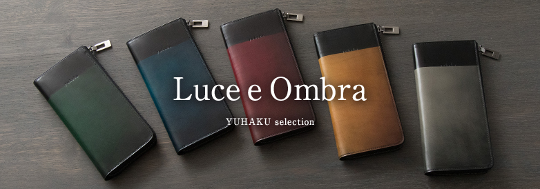 Luce e Ombra カラーリング
