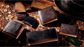 ココマイスターのコードバン財布はどれが正解なのか?デメリットとメリットに鋭くせまる