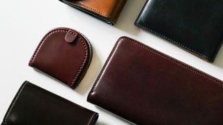 日本のコードバン財布 ブランド12選。間違いのない選び方を紹介