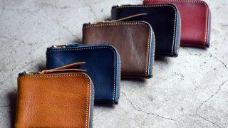小さなL字ファスナーのまとめ。土屋鞄だけじゃない、おすすめのコンパクトなL字ファスナー財布