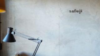 safujiの職人 沢藤氏 インタビュー。革工房safujiの特徴やこだわりについて