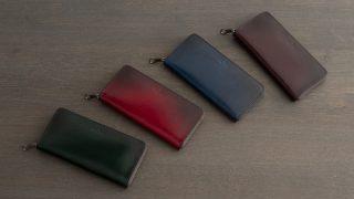 YUHAKUのコードバン財布のまとめ。その特徴と、各アイテムの違いをたっぷりと解説します
