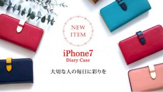 カラーオーダーできるiPhoneケース JOGGOのiPhone7ケースが販売開始