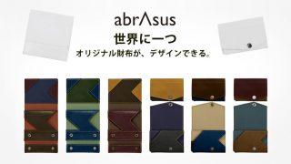 abrAsusの財布、期間限定でパターンオーダー受付開始