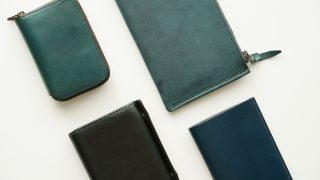青い財布のまとめ。美しい色合いとエイジングを楽しめる財布を紹介