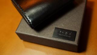 コードバン専門ブランド「無二」とは何か。職人、宮崎泰二氏 ロングインタビュー