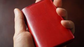 上質な赤い財布のまとめ。使い比べてきて分かった赤い財布の選び方