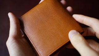 30代男性にも全力でおすすめする!大人のポーター革財布のまとめ