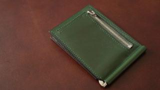 Crevaleathco ブライドル マネークリップのレビュー。コインも収納できる薄い財布の使い勝手、特徴、メリット・デメリットを解説