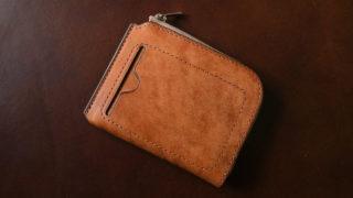 Flathority L字ファスナー財布のレビュー。プエブロを使った贅沢なミニL字ファスナーの使い勝手、メリット・デメリット